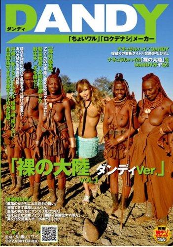 [琴乃] 裸の大陸 ダンディVer.
