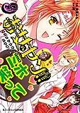 お女ヤン!! イケメン☆ヤンキー☆パラダイス(9)<お女ヤン!!> (魔法のiらんどコミックス)