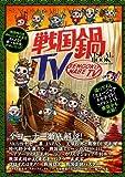 戦国鍋TVビジュアルBOOK