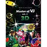 3D DVD - V.A.「Master of VJ vol.1 ~映像の魔術師 3Dバージョン~」