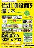 住まいの設備を選ぶ本 by suumo 2014秋 (リクルートムック)
