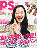 PS (ピーエス) 2011年 03月号 [雑誌]