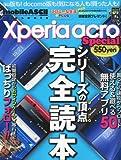 Xperia acro Special (エクスペリア アクロ スペシャル) 2011年 08月号 [雑誌]