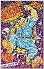 こちら葛飾区亀有公園前派出所 第160巻 2008年06月04日発売