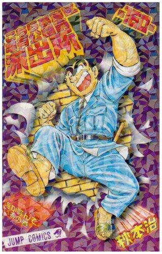 こちら葛飾区亀有公園前派出所 160巻 海が呼んでいるの巻 (160) (ジャンプコミックス)