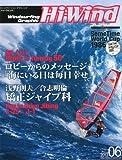 Hi-Wind (ハイウィンド) 2013年 06月号 [雑誌]