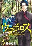 ウロボロス 5―警察ヲ裁クハ我ニアリ (BUNCH COMICS)