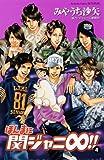 ほんまに関ジャニ∞!! 4 (講談社コミックスフレンド B)