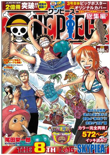 "One piece the 8th log""Skypiea"""