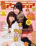 声優アニメディア 2009年 12月号 [雑誌]