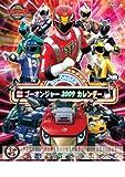 炎神戦隊ゴーオンジャー 2009年カレンダー