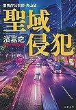 警視庁公安部・青山望 聖域侵犯 (文春文庫)