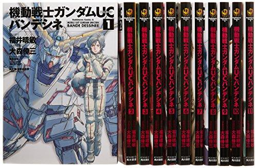 機動戦士ガンダムUC バンデシネ コミック 1-13巻セット (カドカワコミックス・エース)