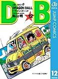 DRAGON BALL モノクロ版 12 (ジャンプコミックスDIGITAL)