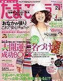 たまごクラブ 2010年 02月号 [雑誌]