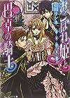 おこぼれ姫と円卓の騎士 将軍の憂鬱 (ビーズログ文庫)