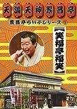 繁昌亭らいぶシリーズ 5 笑福亭福笑「刻うどん」「葬儀屋さん」 [DVD]
