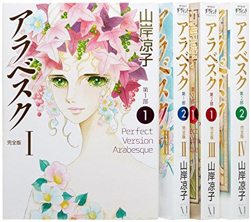アラベスク 完全版 コミック 全4巻完結セット (MFコミックス ダ・ビンチシリーズ)