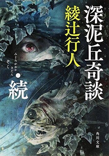深泥丘奇談・続 (角川文庫)