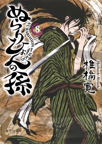 ぬらりひょんの孫 8 (集英社文庫 し 58-8)