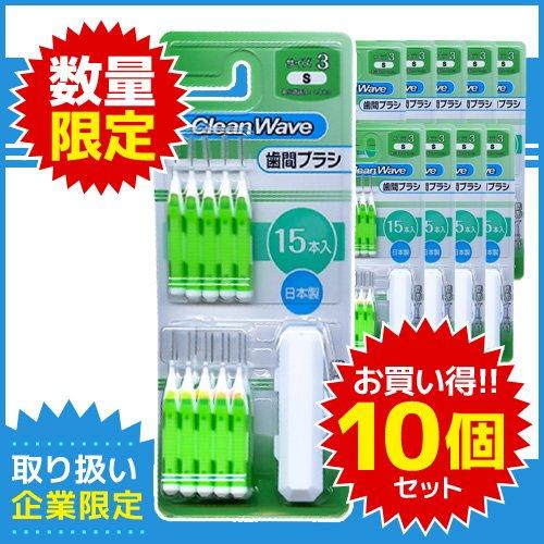クリーンウェイブ 歯間ブラシSサイズ 15本×10個