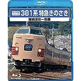 381系特急きのさき(城崎温泉~京都)(Blu-ray Disc)