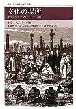 文化の場所―ポストコロニアリズムの位相 (叢書・ウニベルシタス)