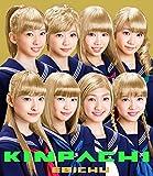 金八(初回生産限定盤)(Blu-ray Disc付) (デジタルミュージックキャンペーン対象商品: 400円クーポン)