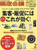 トッププロモーションズ販促会議 2013年 02月号 [雑誌]