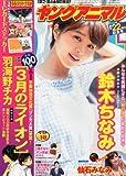 ヤングアニマル 2014年 5/23号 [雑誌]