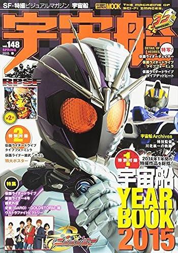 宇宙船vol.148 (ホビージャパンMOOK 648)