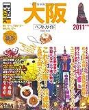 大阪ベストガイド 2011年版―安いで~、うまいで~、おもろいで~ (SEIBIDO MOOK Best GUIDE)