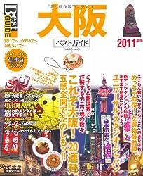 大阪ベストガイド 2011年版
