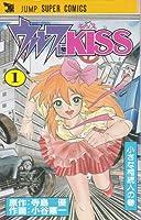 ウルフにKISS 1 (ジャンプスーパーコミックス)