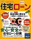2013年版トクをする住宅ローン (生活シリーズ)