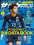 サッカーダイジェスト 2016年9月8日号No.1365 -