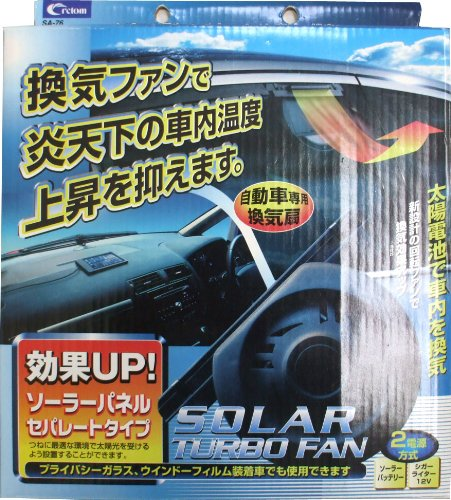 cretom [ クレトム ] 快適ドライブアイテム 車内を快適に 車内用換気扇 子供も大喜び! [ CRETOM ] SA-76