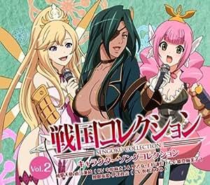 戦国コレクション キャラクターソングコレクション Vol.02