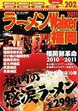 ラーメンウォーカームック  ラーメンウォーカー福岡 2011  61803‐24 (ウォーカームック 222)