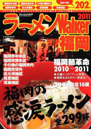 ラーメンWalker福岡 2011 (ウォーカームック 222)