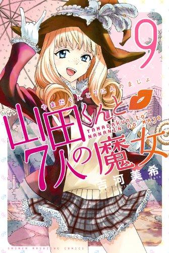 山田くんと7人の魔女(9) (少年マガジンコミックス)