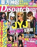 Dispatch JAPAN (ディスパッチ・ジャパン) Vol.2