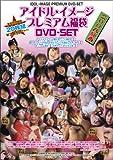 アイドル・イメージ プレミアム福袋 DVD-SET