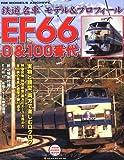 鉄道名車モデル&プロフィール EF66 0&100番代 (NEKO MOOK 1665 NEKO HOBBY MOOK)