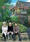 夢と狂気の王国[DVD]
