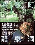 岩泉町龍泉洞 公式観光ガイドブック