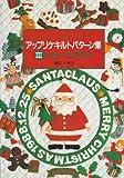 ハッピークリスマス (アップリケキルトパターン集)