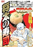 将太の寿司 3回戦! エビ頂上対決編 アンコール刊行 (講談社プラチナコミックス)