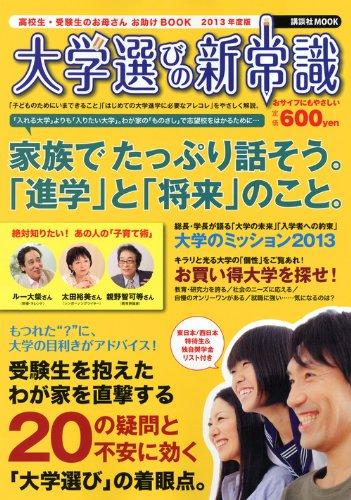 大学選びの新常識 2013年度版 (講談社 Mook(J))