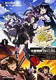 艦隊これくしょん ‐艦これ‐ 水雷戦隊クロニクル (1) 限定版 (カドカワコミックス・エース)